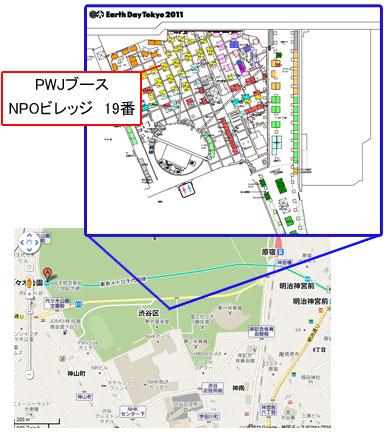 アースデイ2011 ピースウィンズ・ジャパンのブースの場所