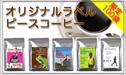 オリジナルラベル 東ティモール ピースコーヒー