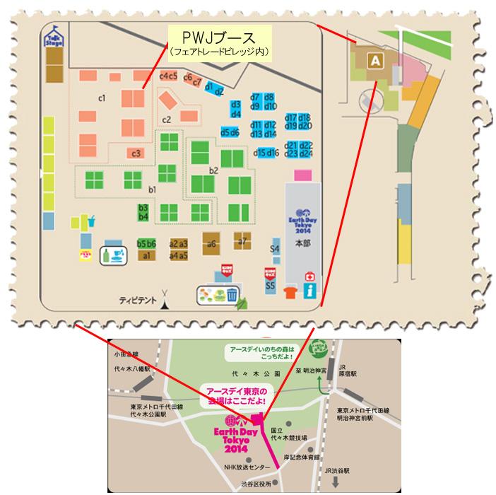 アースデイ東京2014 PWJブース