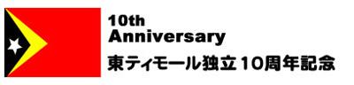 東ティモール独立10周年を記念する会