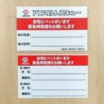 画像2: 【災害時用】アニマルレスキュー依頼シール / カード (2)