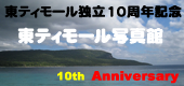 東ティモール独立10周年記念 写真館