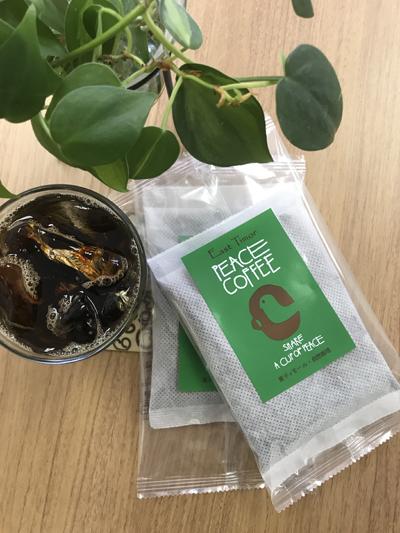 画像1: 在庫一掃大SALE! 有機水出し東ティモールピースコーヒー (1)