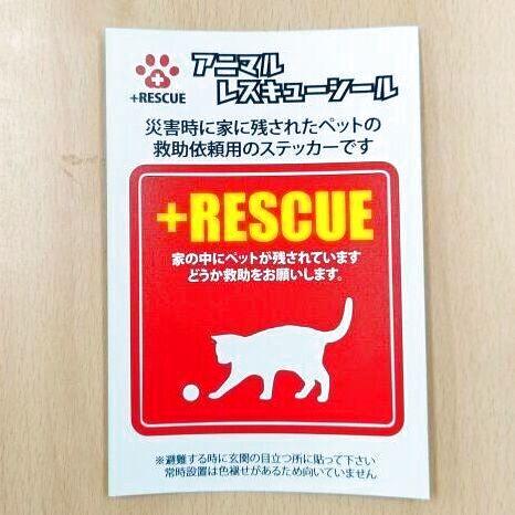 画像1: 【災害時用】アニマルレスキュー依頼シール / カード (1)