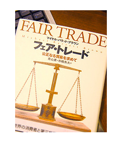 画像1: フェアトレード-公正なる貿易を求めて (1)