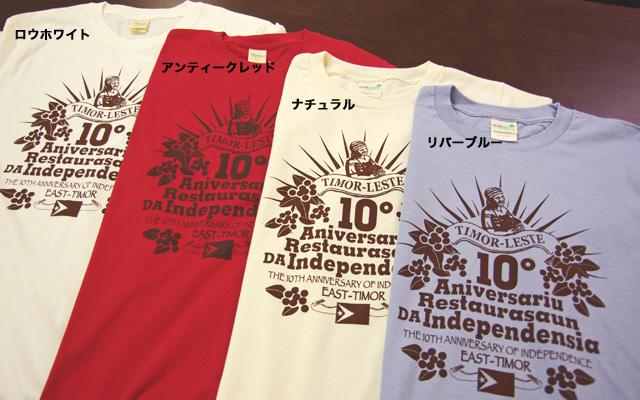 東ティモール独立10周年記念Tシャツ